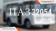 ПАЗ 32054 4.6