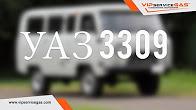 УАЗ 3309 2.7