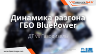 динамика разгона гбо bluepower