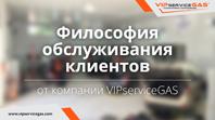 Философия обслуживания клиентов VIPserviceGAS