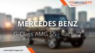 видео гбо Mercedes-Benz G-class 55 AMG