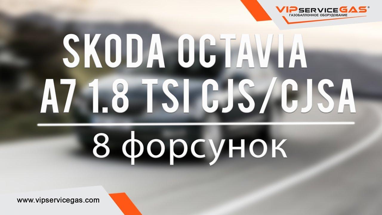 Skoda Octavia A7 1.8 TSI CJS\CJSA